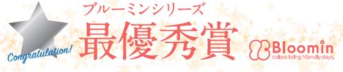 第10回 最優秀賞 ブルーミン.jpgのサムネイル画像