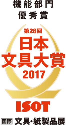 ISOT17_文具大賞ロゴ_h450.jpg