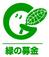 緑の募金マーク.jpg