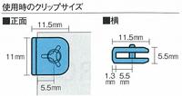 クリップサイズ.jpg