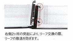 とじ具.jpg