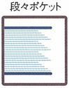 ダンダンポケット.jpg