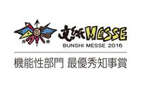ロゴデータ 文紙メッセ_機能・最優秀知事賞2016.jpg