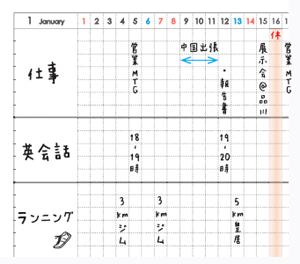 ガントチャート-1.jpg