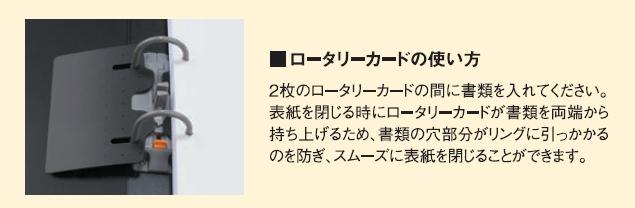 ロータリーカード.jpg