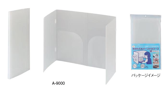 A-9000-POINT3.jpg