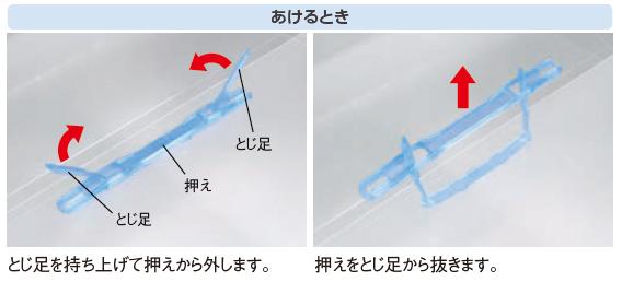 F3019 開け方.jpg